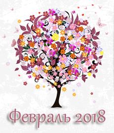 Гороскоп на февраль 2018 года <i>гороскоп на февраль 2018 года для всех знаков зодиака</i> (прогноз, любовный гороскоп, денег, карьеры, здоровья)