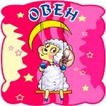Характер мальчика по знаку зодиака: Мальчик - Овен